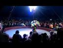 Крымский Цирк Шапито Бинго