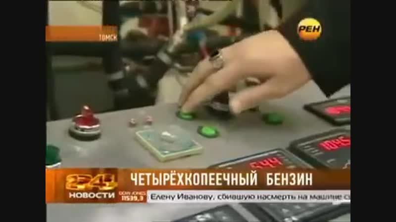 Учёные из Томска научились делать БЕНЗИН ИЗ МУСОРА стоимостью 4 копейки за литр