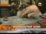 Учёные из Томска научились делать БЕНЗИН ИЗ МУСОРА, стоимостью 4 копейки за литр