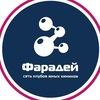 """Клуб юных химиков """" Фарадей""""  Актау"""