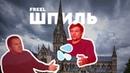 Freel — Шпиль або Історія про російських ГРУшників-геїв audio