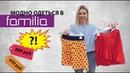 Vlog 26: Модно одеться в FAMILIA?! Самый бюджетный шопинг