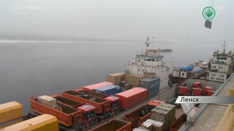 Судоходная компания «АЛРОСА-Лена» завершила навигацию