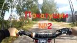 Покатушки на питбайке SSSR Atom 125 17/14 #2