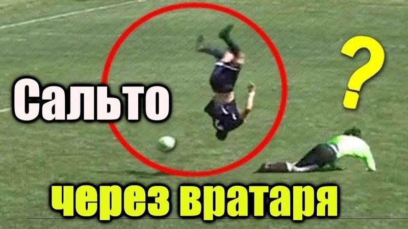Сальто через вратаря в футболе. Акробатические трюки во время матча. Норик Авдалян, Рене Игита