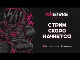 Live from Winstrike Arena - Pubg, ставим рекорды по аккаунту!