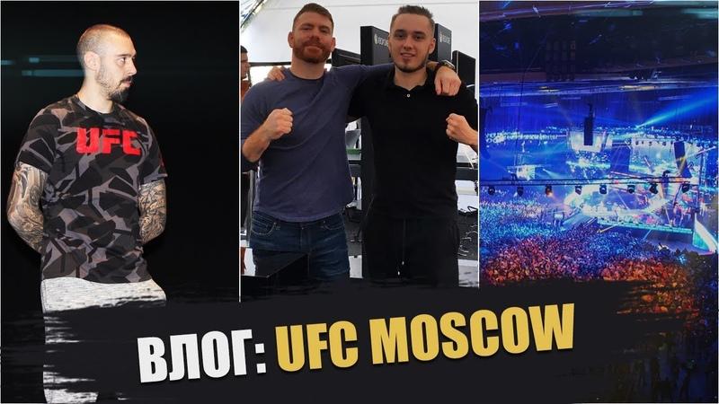 ВЛОГ: UFC MOSCOW / Интервью Сехудо, заруба с Туивасой, танцы Педро, открытая тренировка, Забит