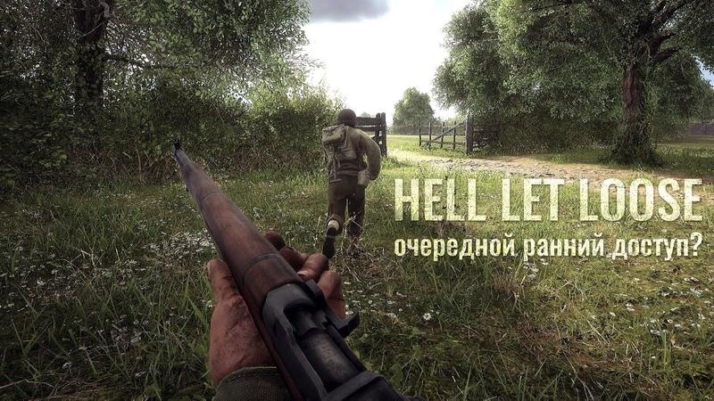 Что ожидать от Hell Let Loose? Впечатление о ранней версии