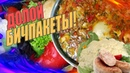 Суп концентрат как замена бичпакетов Обедаем по человечески в любых условиях