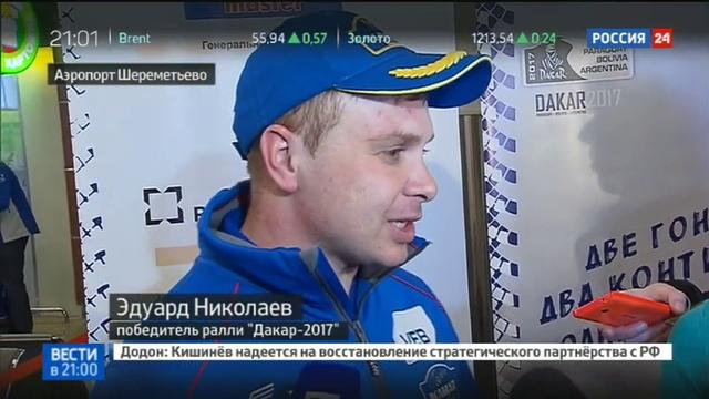 Новости на Россия 24 • Команда КАМАЗ-мастер с победой вернулась на родину