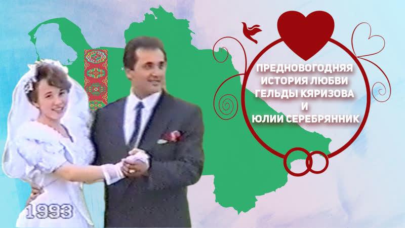 Туркменистан Предновогодняя История Любви Гельды Кяризова и Юлии Серебрянник
