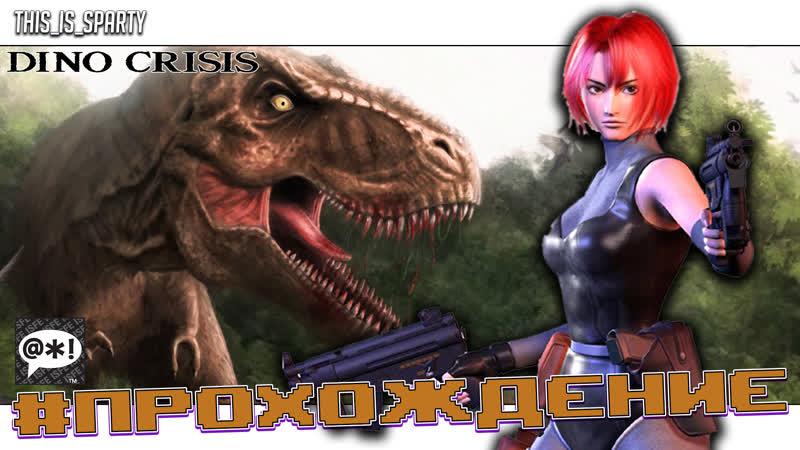 Dino Crisis - Прохождение - [PlayStation] - Стрим1
