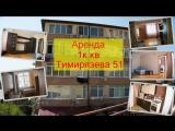 Аренда 1к квартиры по ул. Тимирязева 51
