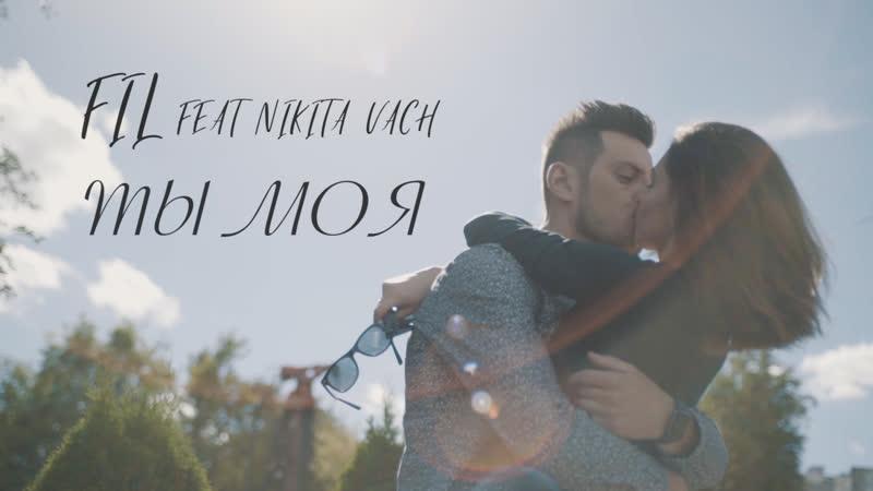 FIL feat. Nikita Vach Ты Моя