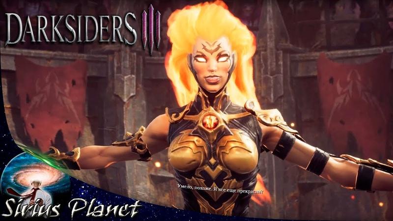 4 босса и финал ► прохождение Darksiders 3 13 | Экшен Приключение Слэшер Тёмное фэнтези