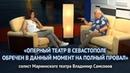 О культурном и бескультурном Севастополе Владимир Самсонов резко