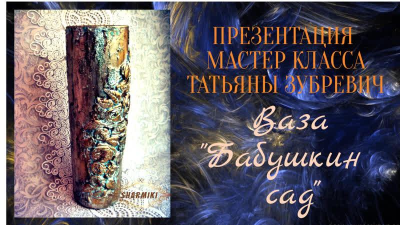 Презентаци мастер класса Татьяны Зубревич Ваза Бабушкин сад