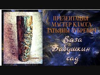Презентаци мастер класса Татьяны Зубревич Ваза