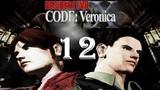 Resident Evil Code Veronica  Прохождение Часть 12