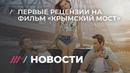 Первые зрители о фильме Тиграна Кеосаяна и Маргариты Симоньян Крымский мост
