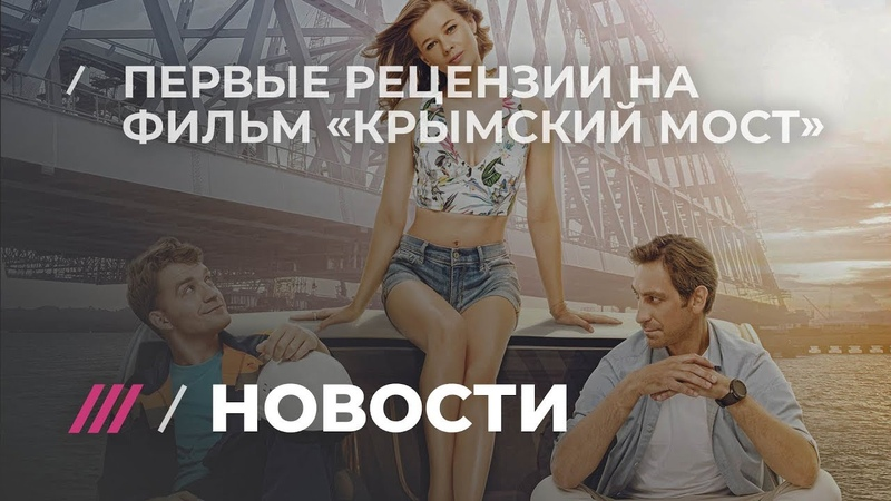 Первые зрители о фильме Тиграна Кеосаяна и Маргариты Симоньян «Крымский мост»