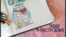 Мой личный дневник ч.7 /Трекер Настроения Март 2019/ Идеи разворота/ Что писать в ЛД?