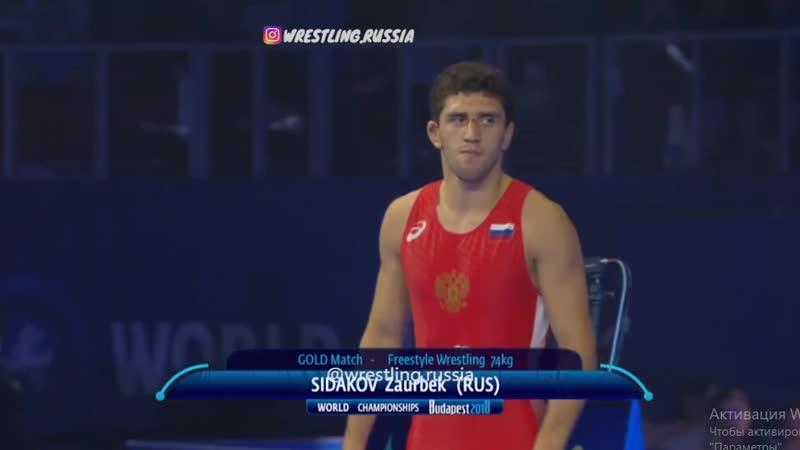 Final - 74 kg- Z. SIDAKOV (RUS) v. A. KENTCHADZE (GEO)
