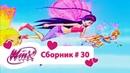 Клуб Винкс - Сборник 30 Сезон 4 Серии 7,8,9 Мультфильм о феях, волшебницах, колдуньях, любви