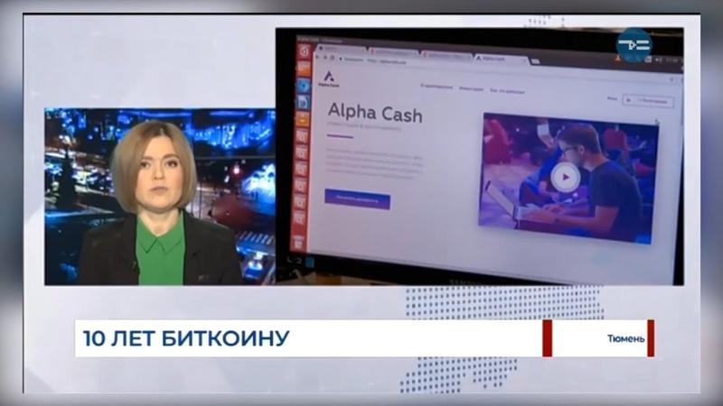 Биткойну 10 лет | Пирамиды в криптовалюте | «Alpha Cash», «Phoenix Trade», «Cashbery Coin» 2019