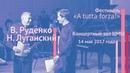 Николай Луганский, Вадим Руденко С.В. Рахманинов Сюита №1 для двух фортепиано, ор.5