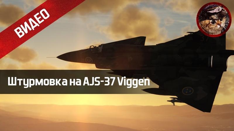 Агрессивная штурмовка на AJS 37 Viggen DCS World WaffenCat