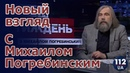 Погляд на тиждень с Михаилом Погребинским. Выпуск от 19.05.2019
