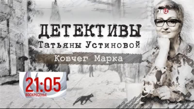 Ковчег Марка. Детективы Татьяны Устиновой