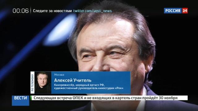 Новости на Россия 24 • Режиссер Учитель призывает Госдуму вразумить депутата Поклонскую