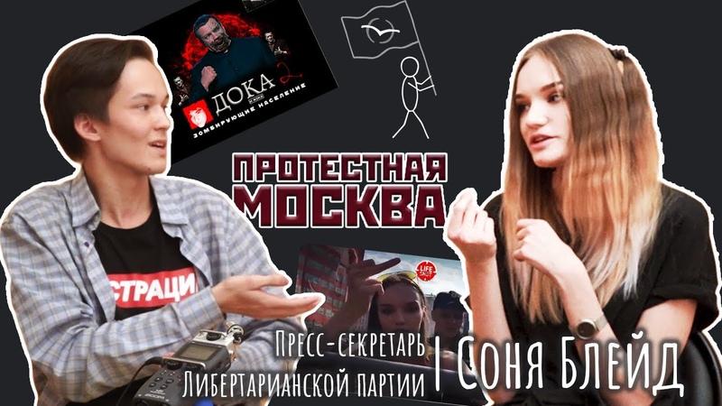 Соня Блейд: Протестная Москва, митинги и шутки в твиттере | Свободные люди 1
