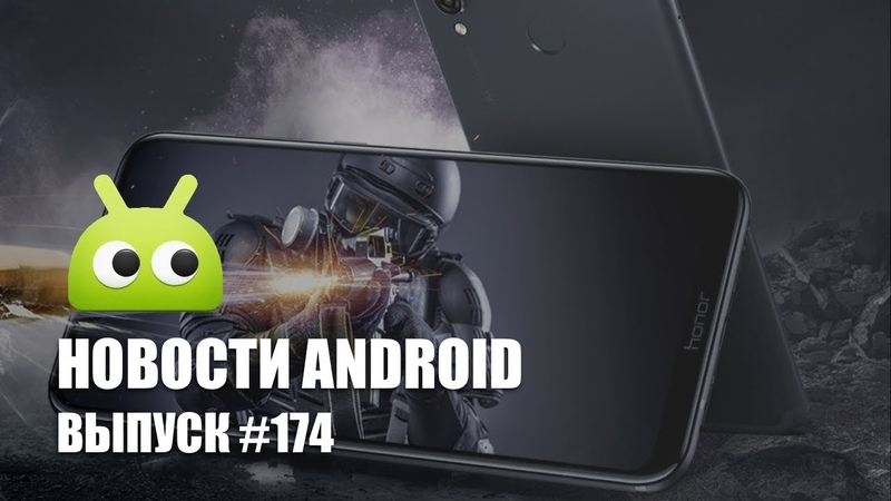 Новости Android 174: предзаказ Galaxy Note 9 и Honor Play в России