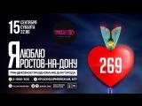 15.09.2018_Итоги розыгрыша_ДЕНЬ_ГОРОДА