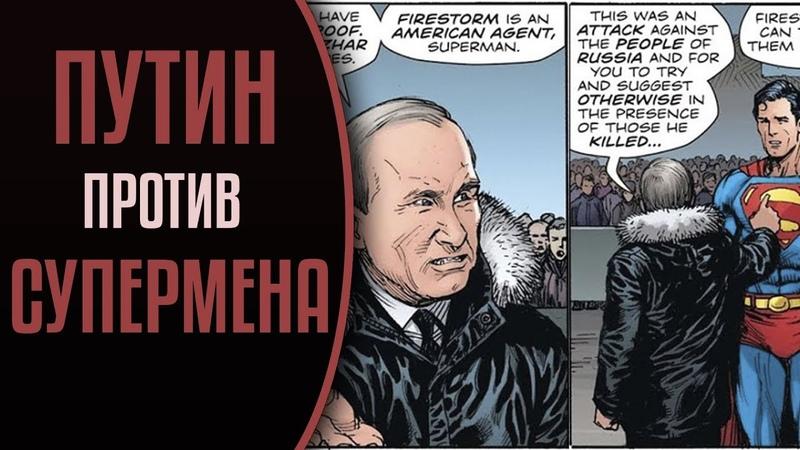 [ГИКОВОСТИ] Путин против Супермена, Шазам трейлер №2, Аквамен=Звездные войны...