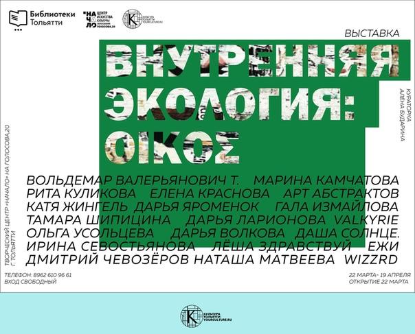 Выставка современного искусства «Внутренняя экология: οἶκος»