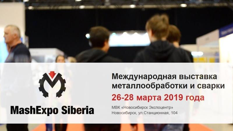 Лазеры BODOR на выставке MashExpo SIberia 2019