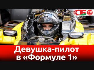 Девушка-пилот в «Формуле 1»   видео обзор авто новостей 30.11.2018
