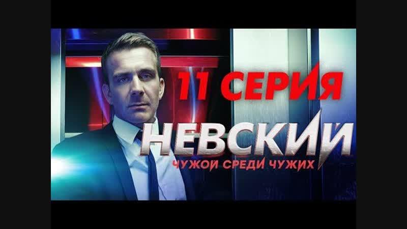 Нeвcкий Чужoй cрeди чужих 11 серия из 20 серии HD 1080p Сериал 2019 криминал драма детектив