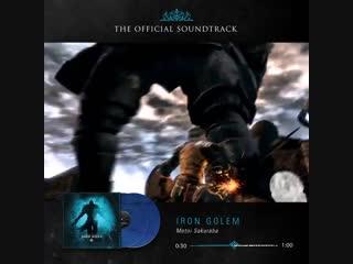 Dark Souls: Remastered – саундтрек «Железный голем»