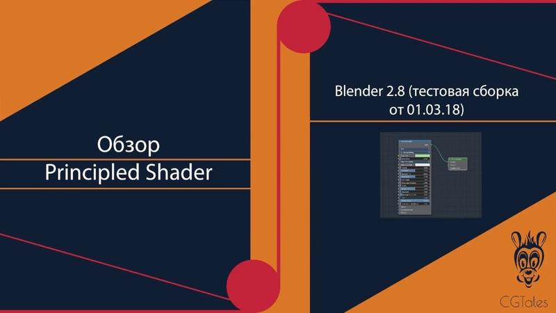 Обзор Principled Shader в Blender