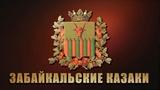Фольклорный ансамбль Читинская слобода - Концерт