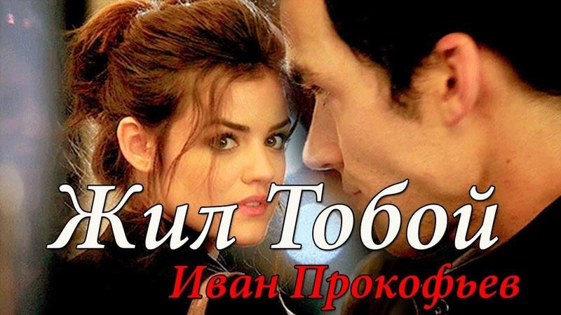 ◄♥►ЖИЛ ТОБОЙ◄♥► Иван Прокофьев