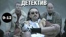 КРУТОЙ ДЕТЕКТИВ! Мужчины не плачут 2 (9-12 серия) Русские детективы, криминал