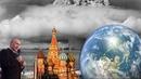 Ядерное самоубийство России... Скажем Путину спасибо