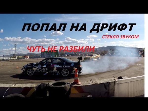СТК СХОДКА ДРАГ ДРИФТ