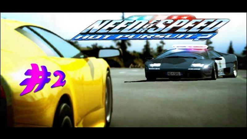 Need For Speed: Hot Pursuit 2 Прохождение часть 2 ПРЕСЛЕДОВАНИЕ Знакомство с местными ментами
